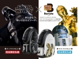 Nestle Introduces Star Wars Edition Coffee Machine