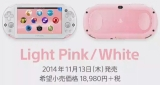 New Pink and White PS Vita Heading to Japan