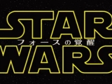NEW Star Wars: The Force Awakens Japanese Trailer! Extra Footage [Video]
